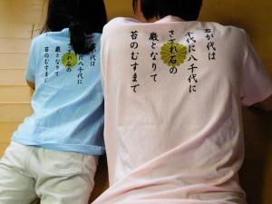 kimigayo oyako2