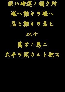堪ヘ難キヲ堪ヘ 黄字 前面